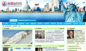 美国旅行网