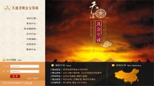 天鑫洋黄金交易网