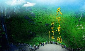 兴文旅游网