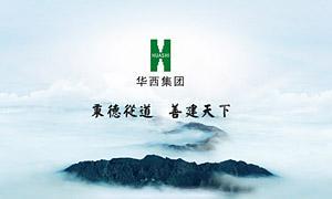 四川华西集团有限公司...